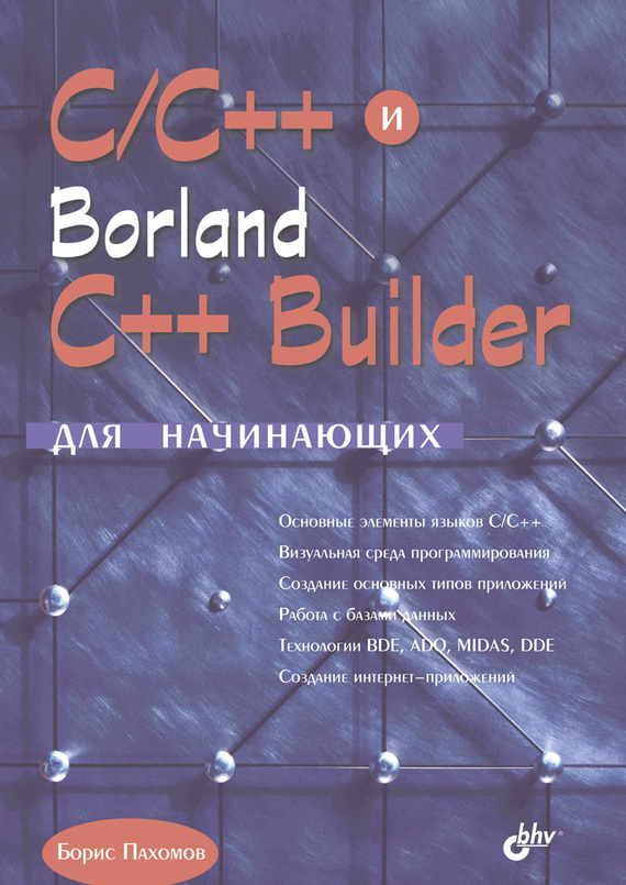 Борис Пахомов C/C++ и Borland C++ Builder для начинающих c builder borland developer studio 2006 для профессионалов