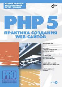 Кузнецов, Максим  - PHP 5. Практика создания Web-сайтов