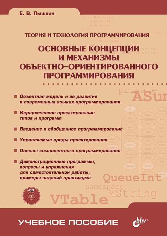 Скачать Евгений Пышкин бесплатно Основные концепции и механизмы объектно-ориентированного программирования