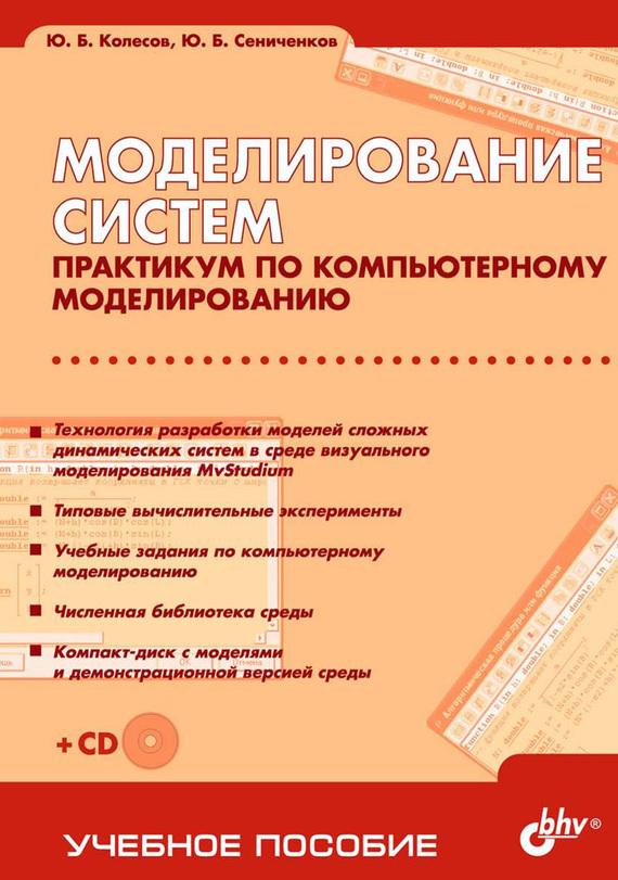 Ю. Б. Сениченков Моделирование систем. Практикум по компьютерному моделированию