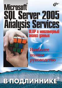 Бергер, А. Б.  - Microsoft SQL Server 2005 Analysis Services. OLAP и многомерный анализ данных