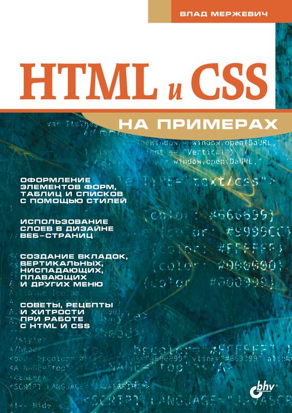 Влад Мержевич HTML и CSS на примерах книги питер изучаем html xhtml и css 2 е изд