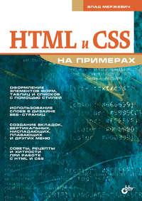 Мержевич, Влад  - HTML и CSS на примерах