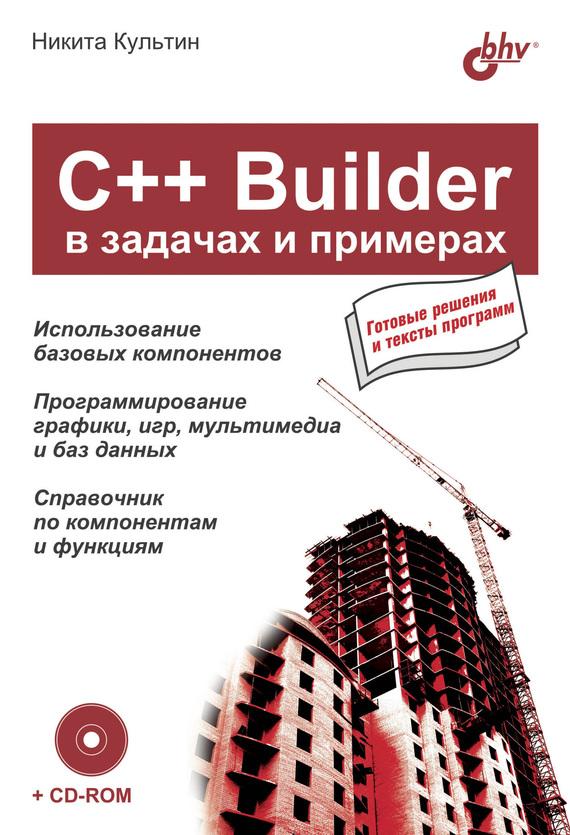 Никита Культин C++ Builder в задачах и примерах никита культин microsoft® visual c в задачах и примерах 2 е издание