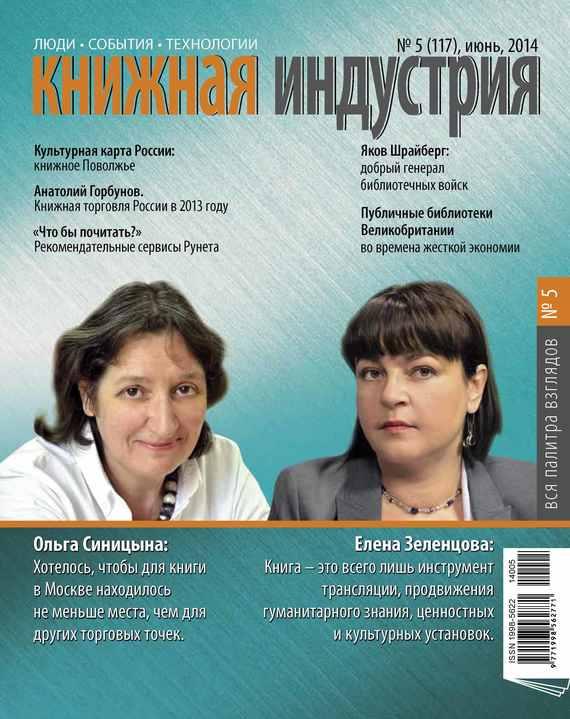 Отсутствует Книжная индустрия №05 (июнь) 2014