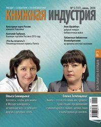 - Книжная индустрия &#847005 (июнь) 2014