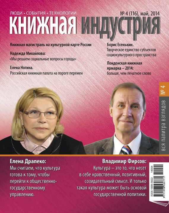 Книжная индустрия №04 (май) 2014