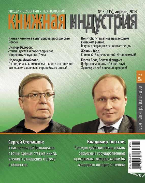 Книжная индустрия №03 (апрель) 2014