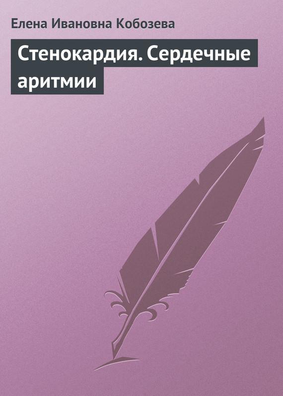 Елена Ивановна Кобозева бесплатно
