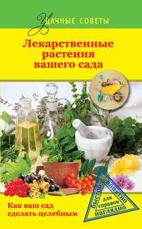 Горбунов, Ю. Н.  - Лекарственные растения вашего сада