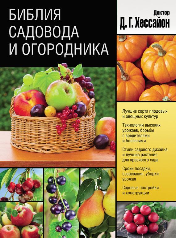 Книга. Библия садовода и огородника