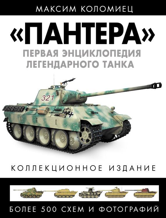 c91ba7a1fceb Коломиец Максим - «Пантера». Первая энциклопедия легендарного танка ...