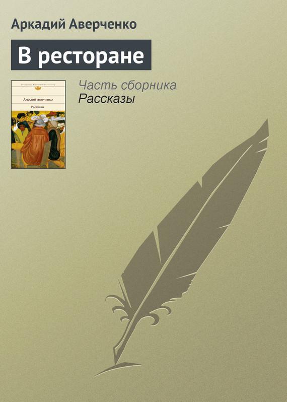 Аркадий Аверченко В ресторане