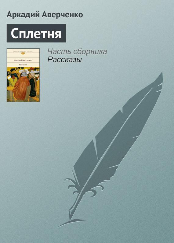 захватывающий сюжет в книге Аркадий Тимофеевич Аверченко