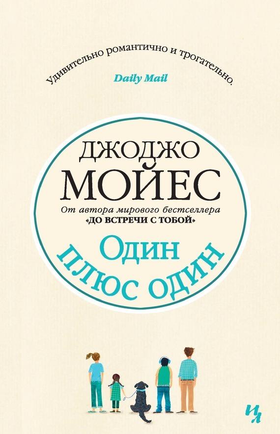 Обложка книги Один плюс один, автор Мойес, Джоджо