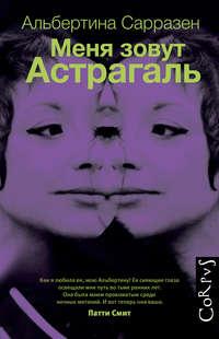 Сарразен, Альбертина  - Меня зовут Астрагаль