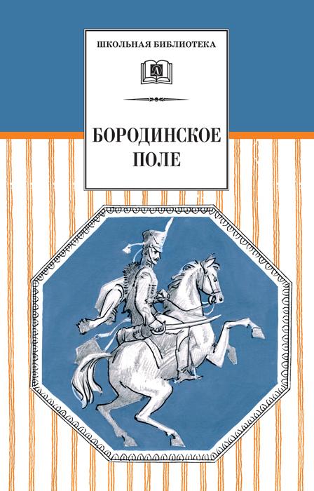 Сборник Бородинское поле. 1812 год в русской поэзии (сборник)