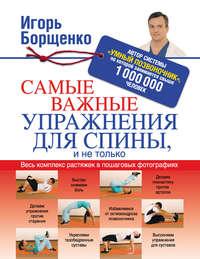 Борщенко, Игорь  - Самые важные упражнения для спины, и не только