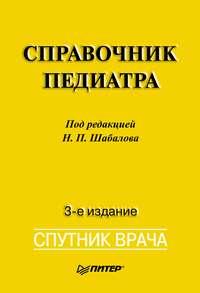 - Справочник педиатра