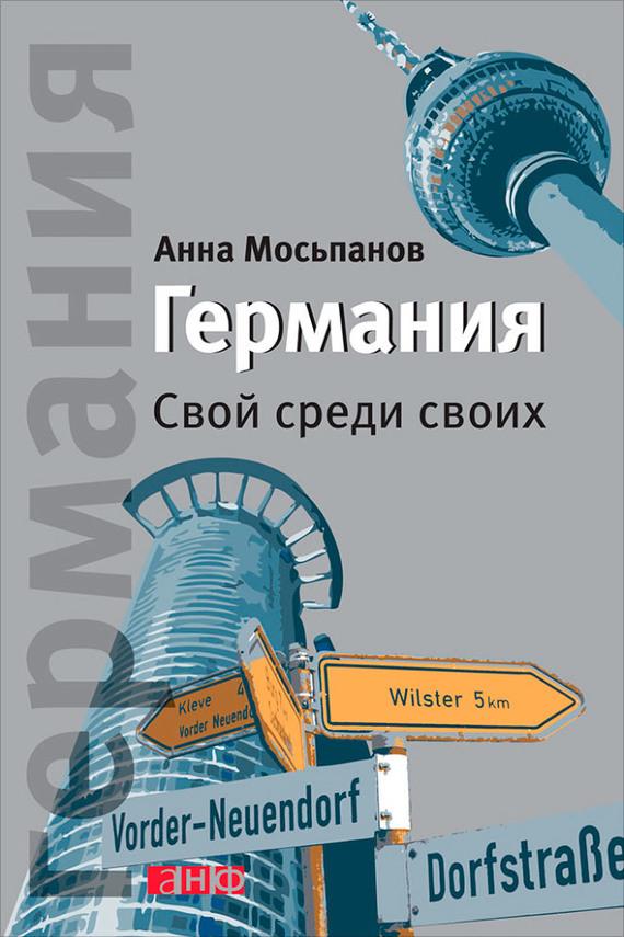 Анна Мосьпанов - Германия. Свой среди своих