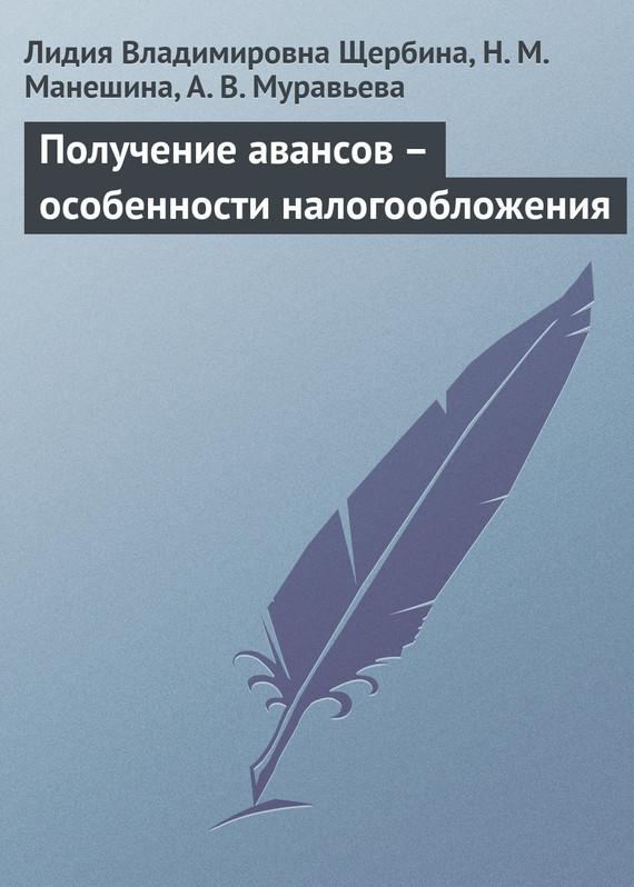 Лидия Щербина, А. Муравьева - Получение авансов – особенности налогообложения