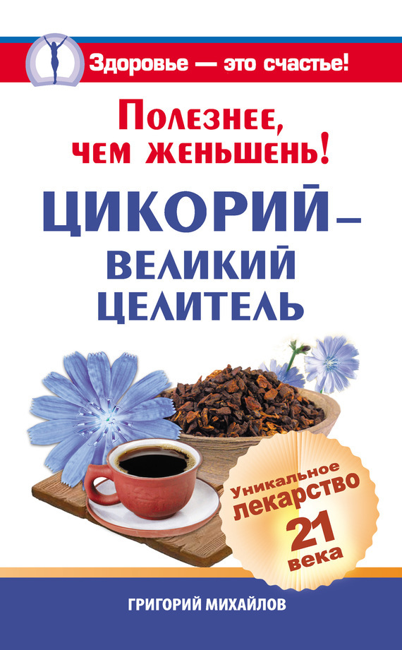 Григорий Михайлов бесплатно