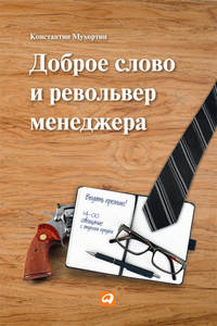 Мухортин, Константин  - Доброе слово и револьвер менеджера