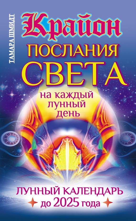 Тамара Шмидт Крайон. Послания Света на каждый лунный день. Лунный календарь до 2025 года английский на каждый день