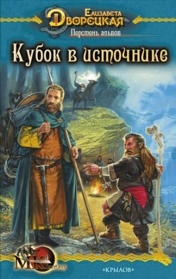 яркий рассказ в книге Елизавета Дворецкая