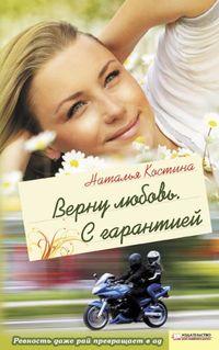 Костина, Наталья  - Верну любовь. С гарантией