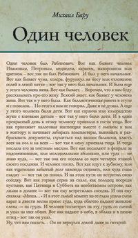 Бару, Михаил  - Один человек (сборник)
