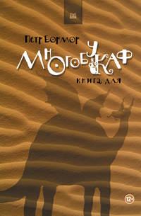 Бормор, Петр  - Многобукаф. Книга для (сборник)