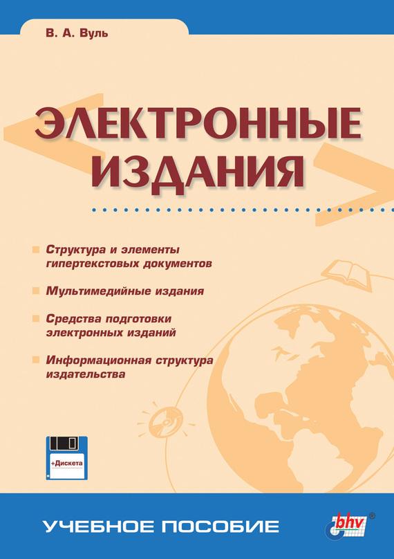 Книга Электронные издания