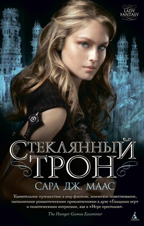 Throne of glass скачать fb2
