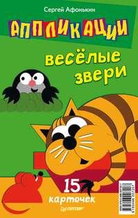 Афонькин, Сергей  - Аппликации. Веселые звери. 15 карточек