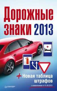 Отсутствует - Дорожные знаки + Новая таблица штрафов 2013