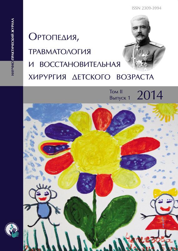 Сборник статей Ортопедия, травматология и восстановительная хирургия детского возраста Том II. Выпуск 1. 2014