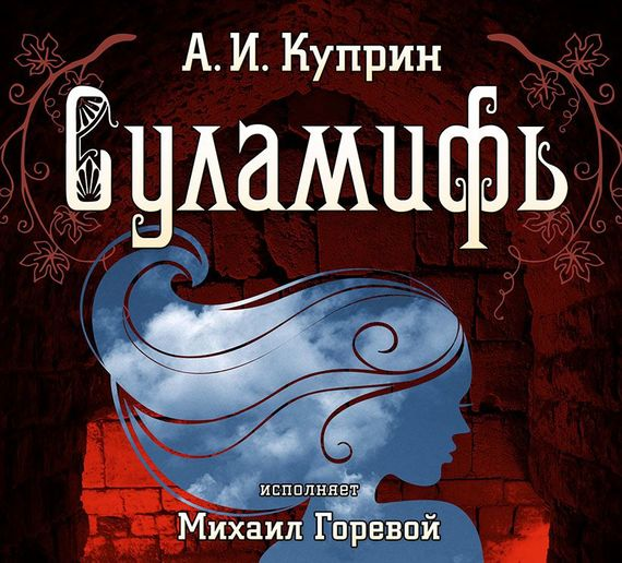 Александр Куприн Суламифь