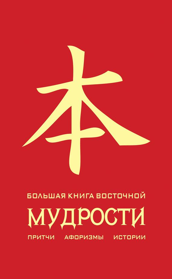Отсутствует Большая книга восточной мудрости маргарита альбедиль индия беспредельная мудрость