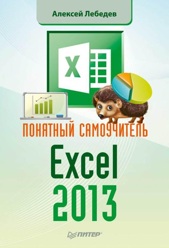 Александр Лебедев Понятный самоучитель Excel 2013 пташинский в самоучитель excel 2013