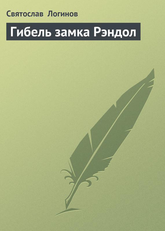 бесплатно книгу Святослав Логинов скачать с сайта