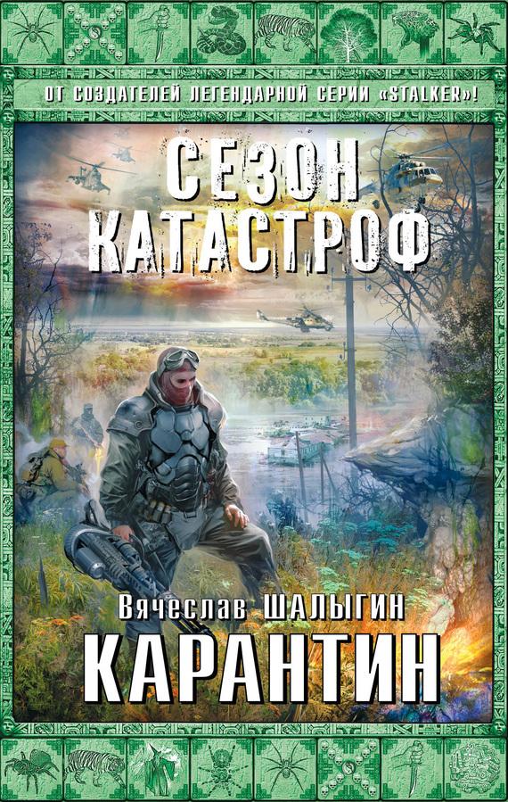Вячеслав Шалыгин Карантин вячеслав шалыгин найти героя