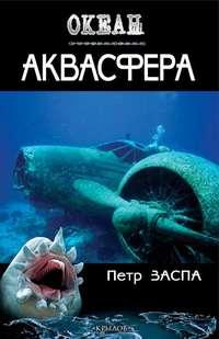 Заспа, Петр  - Аквасфера