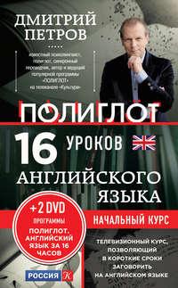 Петров, Дмитрий  - 16 уроков английского языка. Начальный курс
