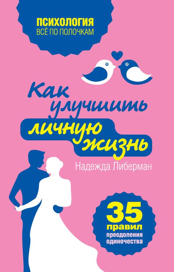 Как улучшить личную жизнь. 35 правил преодоления одиночества происходит романтически и возвышенно