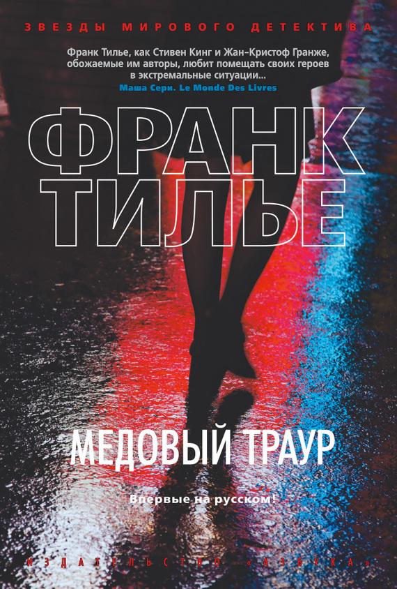 ГОЛОВОЛОМКА ФРАНК ТИЛЬЕ FB2