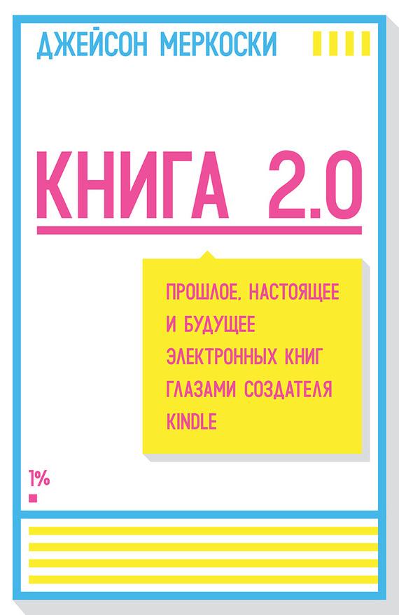 Книга 2.0. Прошлое, настоящее и будущее электронных книг глазами создателя Kindle