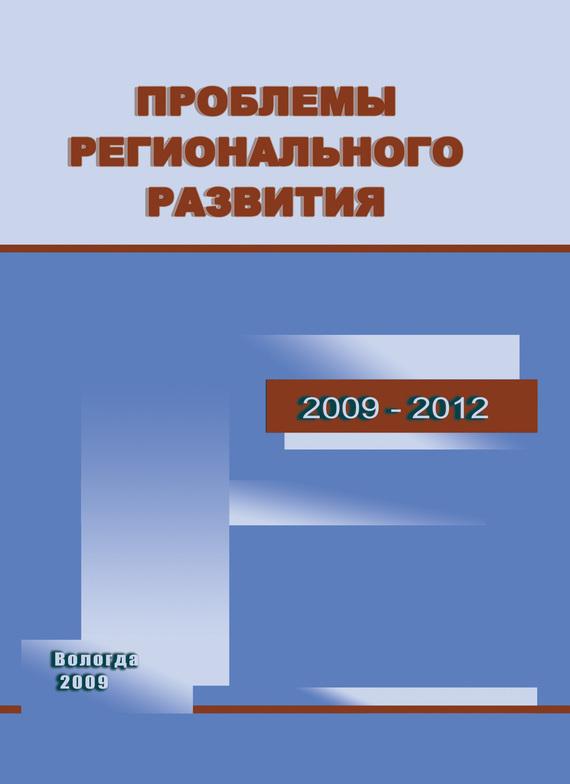Проблемы регионального развития. 2009–2012