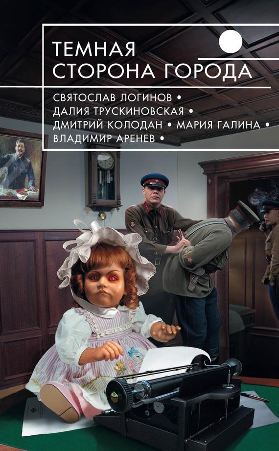 Владимир Аренев Темная сторона города (сборник)