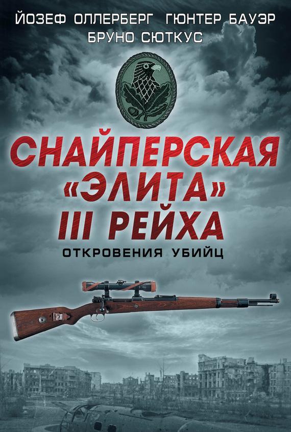 Гюнтер Бауэр - Снайперская «элита» III Рейха. Откровения убийц (сборник)